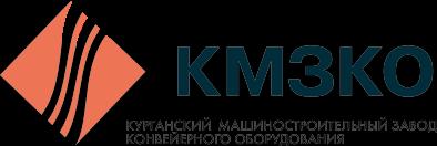 Кмзко курганский машиностроительный завод конвейерного оборудования элеватор с боковым затвором