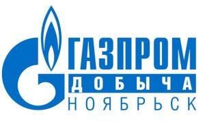 Логотип - ООО «Газпром добыча Ноябрьск»